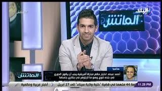 الماتش - المعلق الكروي أحمد عبده يتحدث عن مباراة الأهلي وصن داونز