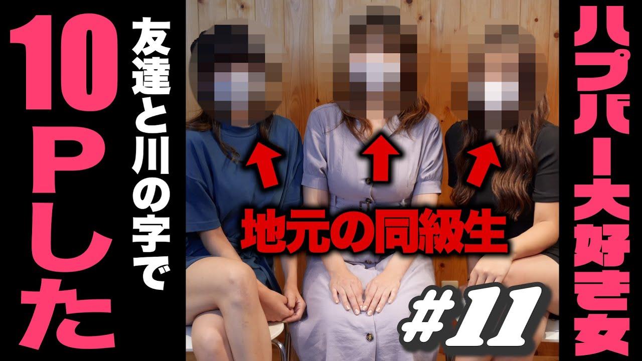 ハプバーに通う爆ちち3人組がヤバいwww【ダメ女図鑑#11】