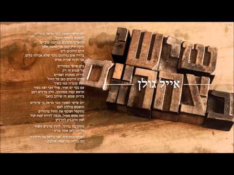 Eyal Golan - Shishi Batzaharaim
