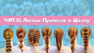 💮Топ 15 легкие Прически в школу своими руками 💮Top easy hairstyles for school