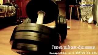 Купить  Гантели разборные обрезиненные 14,5 кг(, 2015-01-27T10:41:59.000Z)
