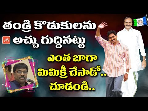 YS Jagan Voice Imitation by Mimicry Ramesh at YSR Jayanthi Celebrations in USA | YOYO TV Channel