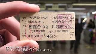 往復硬券で東武東上線に乗っただけの動画
