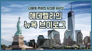 뉴욕 브이로그맨하탄 드라이브/뉴욕맛집 파인다이닝 런치/…