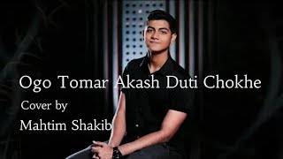 Ogo Tomar Akash Duti Chokhe lyrics with copy link | Mahtim Shakib | Tasnuv Nawal