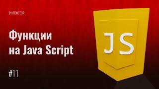 Как писать свои Функции на языке JavaScript, Видео курс по JavaScript, Урок 11