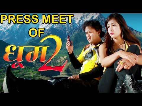 मनोरञ्जनको १०० प्रतिशत ग्यारेन्टि धुम २    Nepali Movie Dhoom 2    Jayakisan Basnet