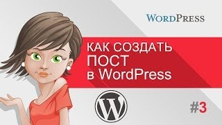 видео WordPress для чайников