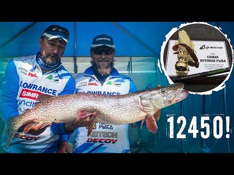 Рекордная щука Pro Anglers League. 12450 граммов!