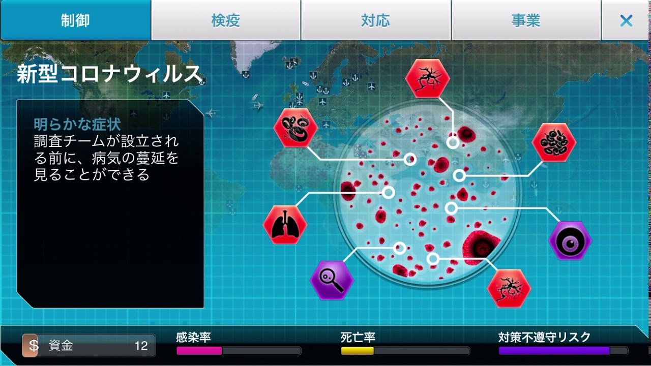 「Plague Inc.:THE CURE 伝染病タイプ」の画像検索結果