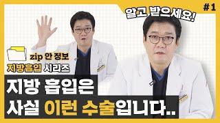 지방흡입 수술로 비만 해결 가능? 부작용은 없을까? 지…
