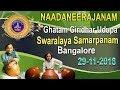 నాదనీరాజనం | Nadaneerajanam | 29-11-18 | SVBC TTD
