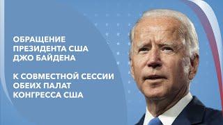 Live: Обращение президента Байдена к членам Палаты представителей и Сената США