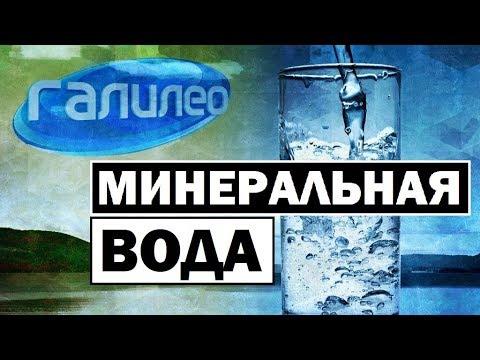 Галилео | Минеральная вода 🚰 [Mineral Water]
