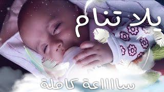 يلا تنام  -  ساعة متواصله تجعل الطفل ينام + موسيقى وقت النوم  Bedtime songs - baby lullaby