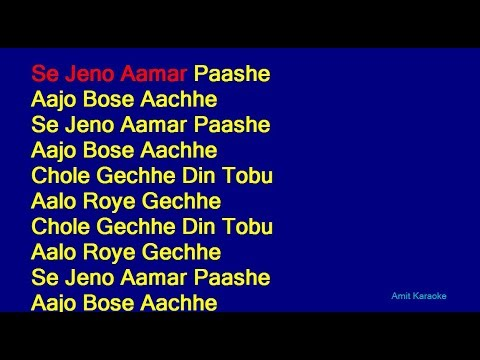 Se Jeno Aamaar Paashe - Kishore Kumar Bangla Full Karaoke with Lyrics