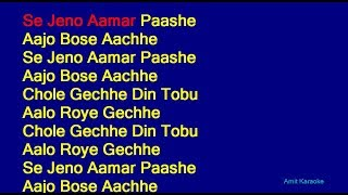 Se Jeno Aamaar Paashe - Kishore Kumar Bangla Full Karaoke with Lyrics