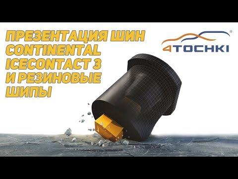 Презентация шин Continental IceContact 3 и резиновые шипы