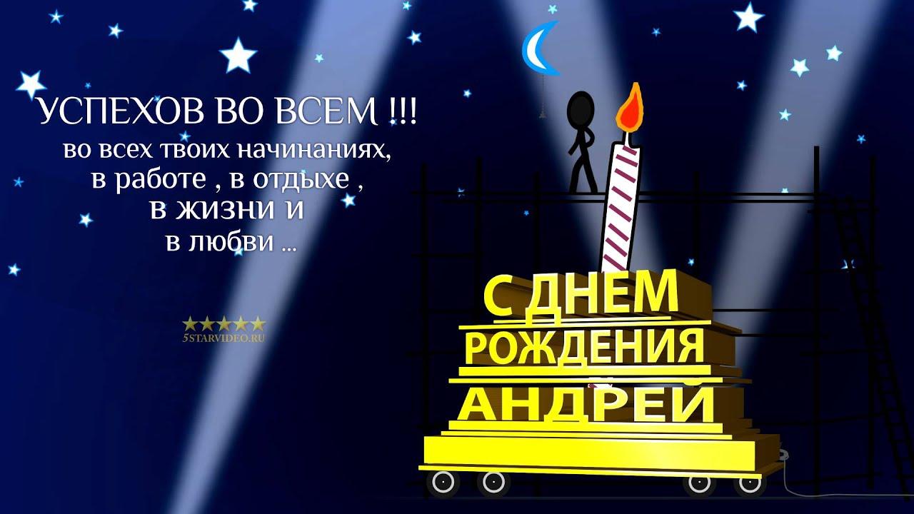 Музыкальное поздравление андрею с днем рождения прикольные