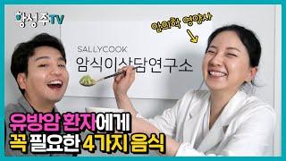 [항암식단]유방암 환자…