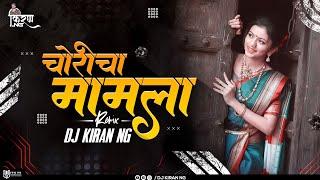 Choricha Mamla | 2K20 | Dj Kiran NG | Unreleased