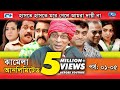 Jhamela Unlimited | Episode 01- 05 | Bangla Comedy Natok | Mosharrof Karim | Shamim Zaman | Prova