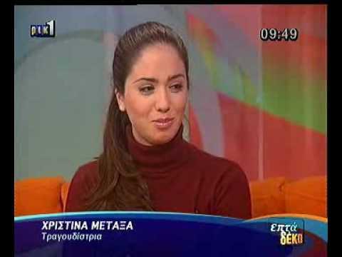 Christina & Nicolas Metaxas talk at Epta Deka Show