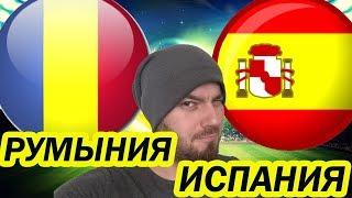 РУМЫНИЯ - ИСПАНИЯ ПРОГНОЗ на Матч . Обзор матча и ставка на футбол Евро 2020