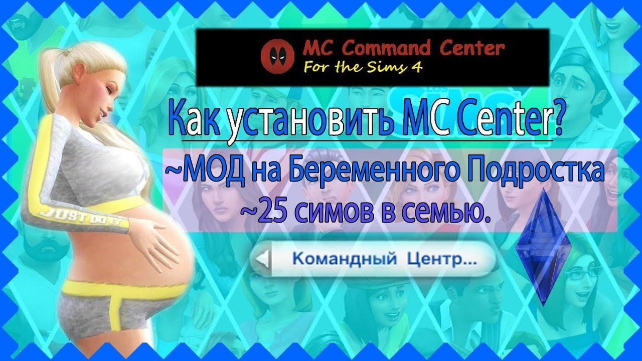 мс командный центр мод для симс 4