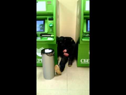 Пьяный в дупло, в сбербанке охранник