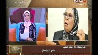 بالفيديو.. أمنة نصير: لم أتقدم بمشروع قانون لتحصل الزوجة على ثروة الزوج | المصري اليوم