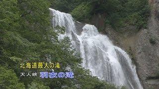 あこがれの北海道気まま旅 ⑦北海道最大の飛瀑 羽衣の滝