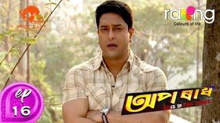 Aparadh - অপৰাধ   06th Aug 2020   Full Episode   Ep 16