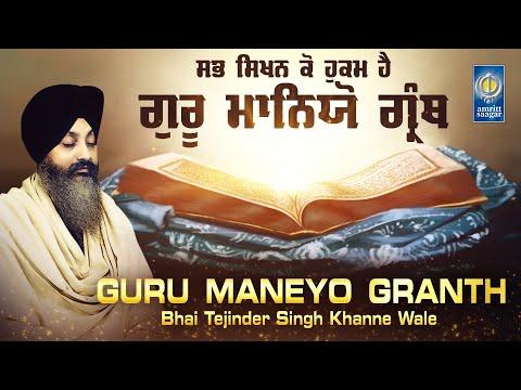 Sabh Sikhan Ko Hukam Hai - Bhai Tejinder Singh Khanne Wale