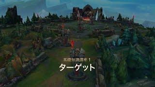 戦略目標(タワー)を破壊し、敵の本拠地を落とそう。 http://jp.league...