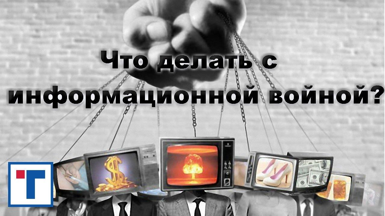 Что делать с информационной войной? ГлавТема
