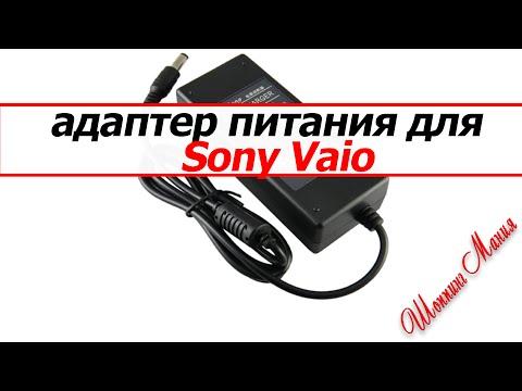 Адаптер питания зарядка для Sony Vaio