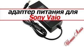 видео Блоки питания Sony Vaio (зарядное устройство) для ноутбука