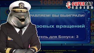 постер к видео ВПЕРВЫЕ ПРОБУЮ СЛОТ ГОЛУБОЙ ДЕЛЬФИН ОТ АМАТИК В СУПЕР КЭТ КАЗИНО! (НЕ ВУЛКАН)