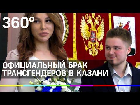 Видео: первая свадьба трансгендеров в Казани