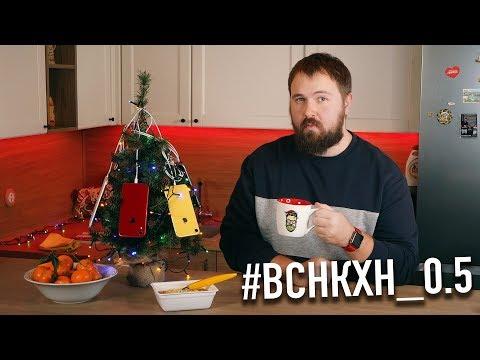 видео: Ёлка из iPhone XR и корпоративные войны Apple - Huawei / #ВСНКХН 0.5