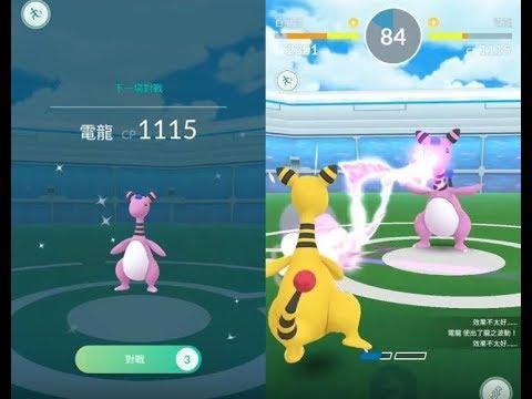 【Pokemon GO】色違電龍道館對戰之龍之波動技能實戰演示! [精靈寶可夢GO] - YouTube