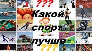 видео Каким видом спорта заняться ребенку