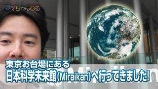 東京お台場にある日本科学未来館へ行ってきました! さすが国立の施設だけあってかなり充実していました。 特にHONDAの「ASIMO君」の実演と、10,36...