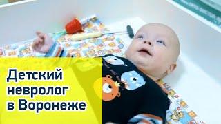 видео детский невролог клиника