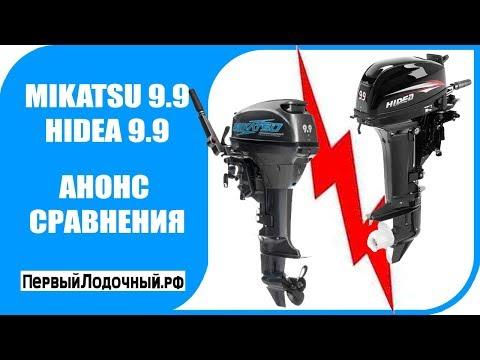 Лодочные моторы Микатцу и Хидея. ▶ ДА БУДЕТ СРАЧ! ✖ Сравниваем Mikatsu 9.9 и Hidea 9.9