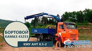 Бортовой Камаз 43253-3010-69(G5) с КМУ АНТ 8.5-2 (62, г/п 4 т.)