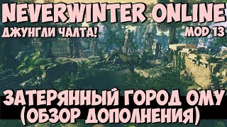 Затерянный Город Ому (Обзор Дополнения)   Neverwinter Online   Mod 13