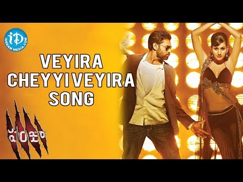 Panjaa Movie  Songs  Veyira Cheyyi Song  Pawan Kalyan  SarahJane Dias  Anjali Lavania