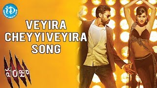 Panjaa Movie Video Songs - Veyira Cheyyi Song - Pawan Kalyan | Sarah-Jane Dias | Anjali Lavania